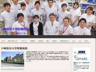 川崎医科大学附属病院MEセンター.jpg
